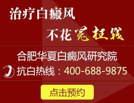 安徽合肥白癜风医院