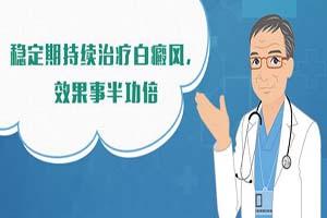 白癜风最好的治疗方法是什么呢