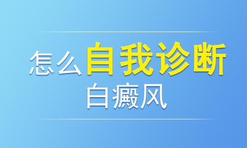 朱光斗名医工作室:白癜风如何确诊?