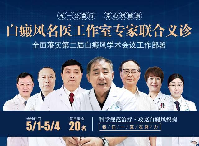 合肥华夏五一共公益行,白癜风名医工作室联合义诊