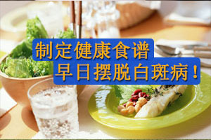 白癜风患者的饮食需要注意哪些
