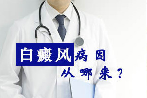 合肥治疗白癜风的医院