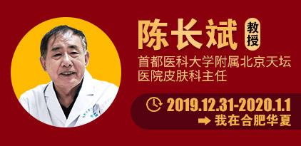 元旦义诊:北京专家陈长斌教授联手我院开展难治性白癜风治疗研讨