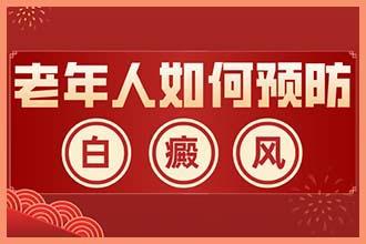 春节八大晚碗-白癜风下筷要谨慎