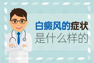 专业医治白癜医院-复发频繁怎么控