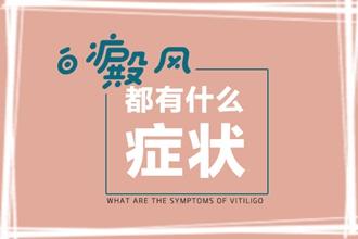 发现可能是白癜风的症状不能等!都有哪些特点?