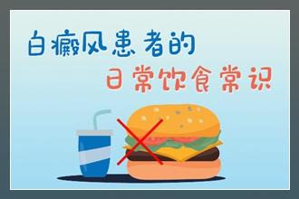 常规的白癜风护理要素,饮食是关键