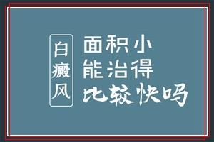 删白癜风面积小能治得比较快吗.jpg